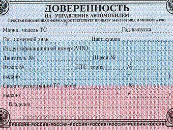 МВД подготовило закон об отмене доверенности на автомобиль