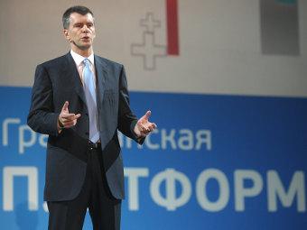 Прохоров предложил расформировать национальные республики