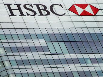 HSBC приготовился заплатить 1,5 миллиарда долларов штрафа в США