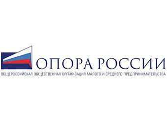 """""""Опора России"""" отметит юбилей форумом"""