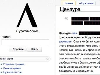 "Скриншот ""Луркоморья"""