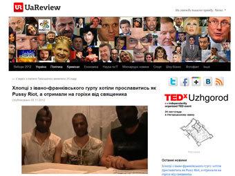 Скриншот с сайта uareview.com
