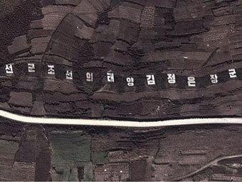 Скриншот из Google Earth