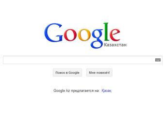 Скриншот с сайта google.kz