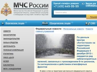 Скриншот сайта МЧС
