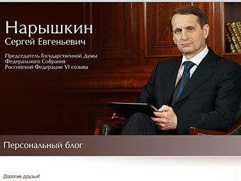Спикер Госдумы завел личный блог