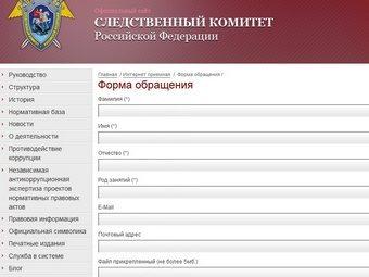 Скриншот сайта Следственного комитета