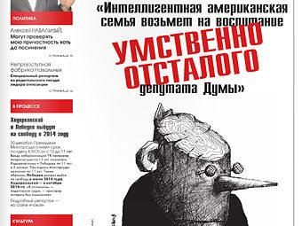 """Фрагмент первой полосы """"Новой газеты"""" за 21 декабря 2012 года"""