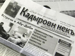 """""""Путь Кадырова"""". Фото РИА Новости, Саид Царнаев"""