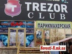"""Клуб """"Трезор"""". Фото с сайта novosti-n.mk.ua"""