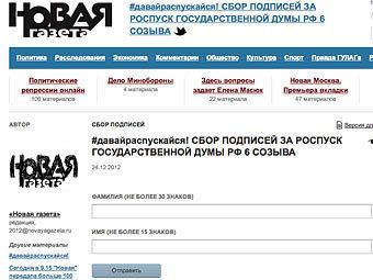 Скриншот с сайта 'Новой газеты'