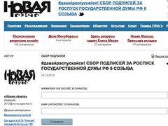 """Скриншот с сайта """"Новой газеты"""""""