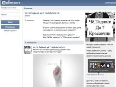 """Скриншот страницы в соцсети """"ВКонтакте"""""""