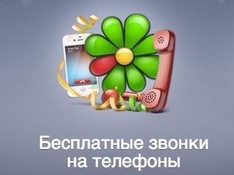 Пользователи ICQ получат бесплатные звонки на Новый год