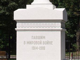 Памятник павшим в Первой мировой войне. Фото РИА Новости, Александр Поляков