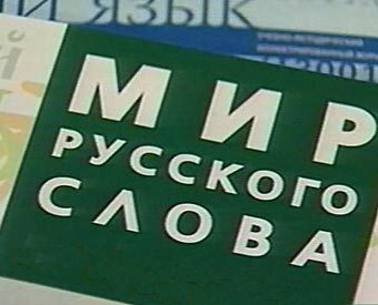 Богат и выразителен, могуч русский язык.