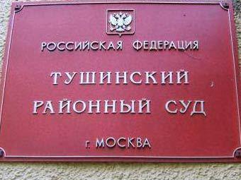 Тушинский районный суд  Районные суды  Район Покровское
