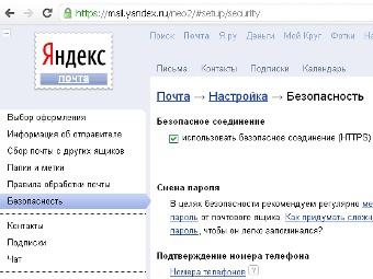 Скриншот сайта mail.yandex.ru